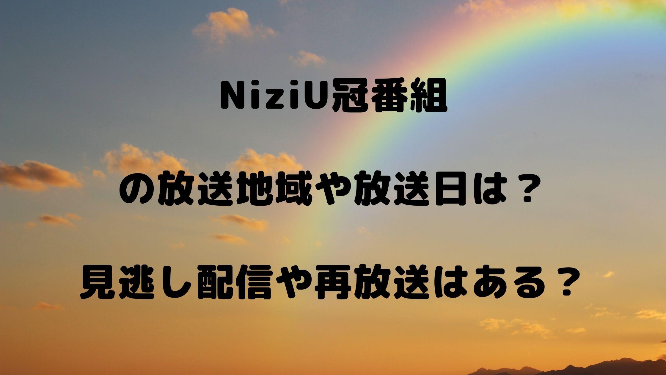 時間 スッキリ nizi project 放送