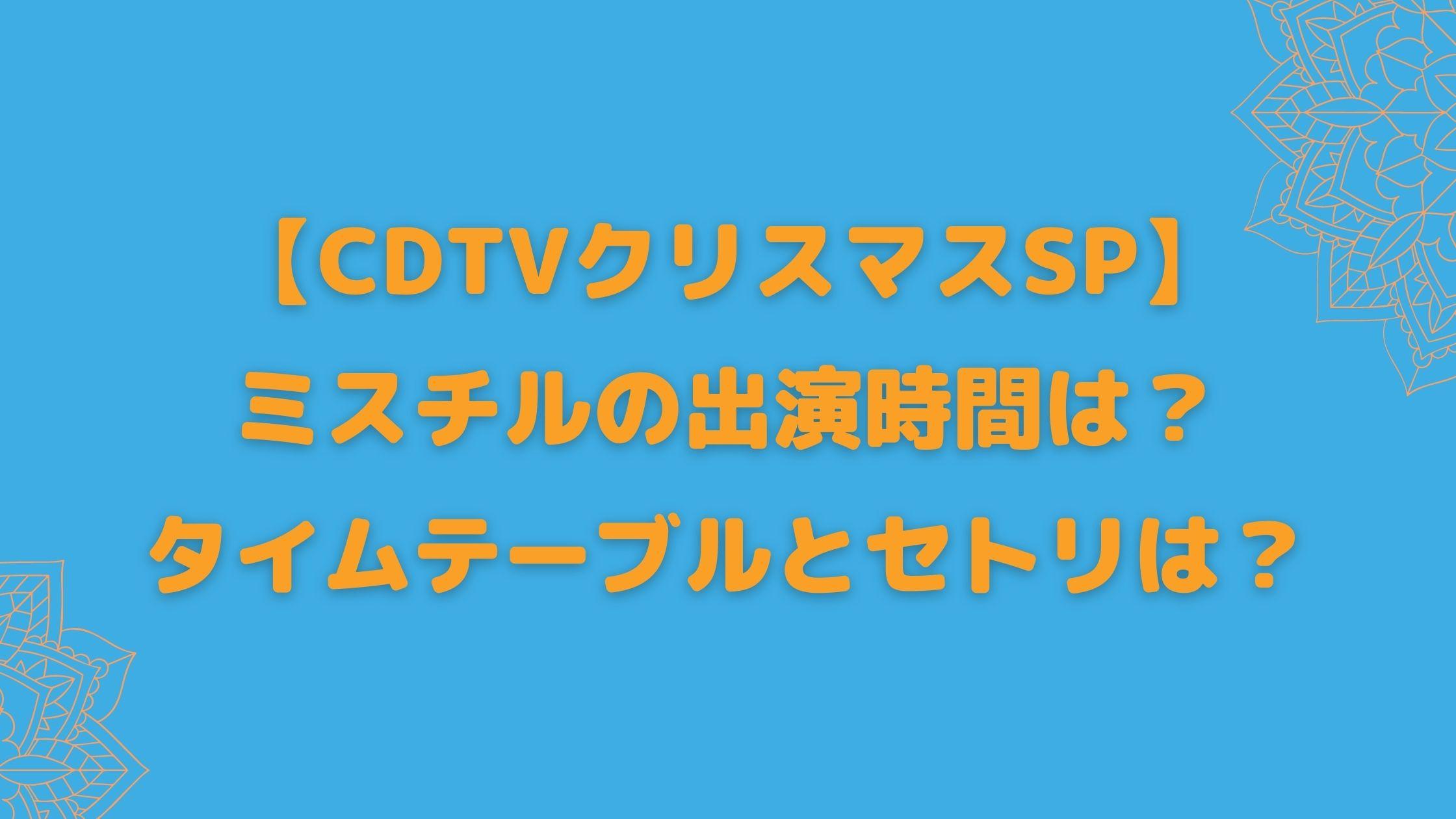 ライブ ライブ 順番 カウントダウン tv