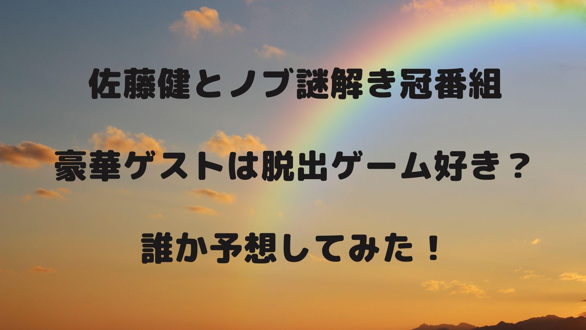 本田 翼 結婚 佐藤健