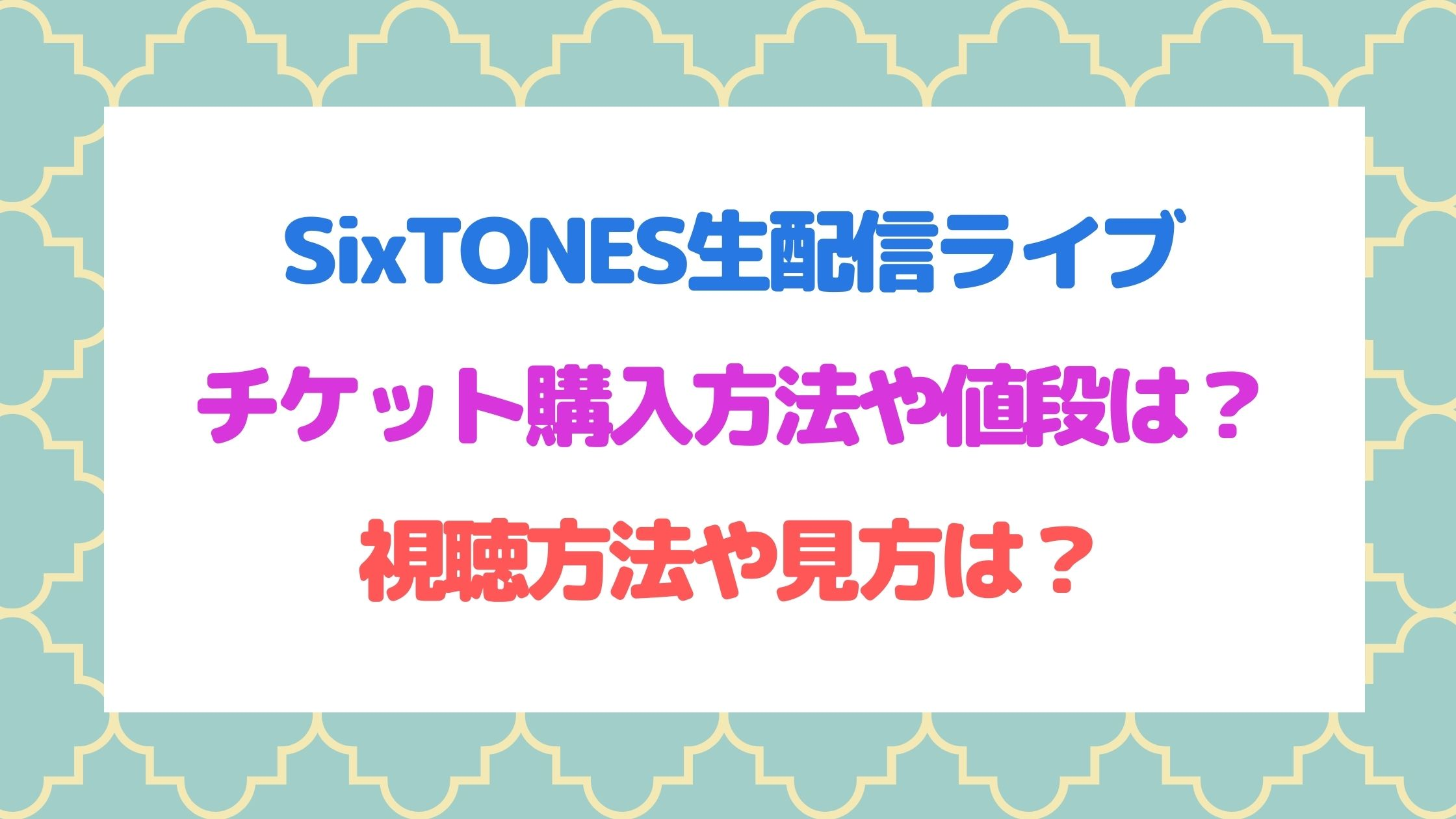 オンライン ストア sixtones ジャニーズ