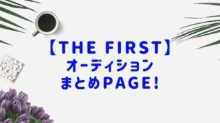 【THE FIRSTまとめPAGE!】THE FIRST最新情報・メンバーの気になる情報を丸ごとまとめ!